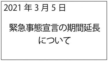 3月5日発出 緊急事態宣言の期間延長について