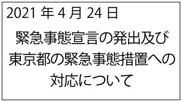4月25日 緊急事態宣言に伴う休業についてのお知らせ