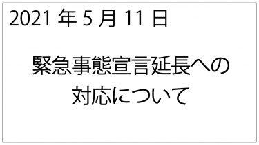 5月11日 緊急事態宣言延長に伴う休業についてのお知らせ