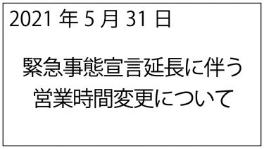 5月31日 緊急事態宣言延長に伴う営業変更についてのお知らせ