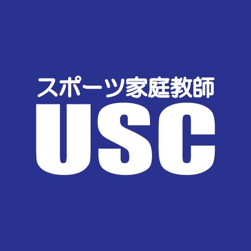 スポーツ家庭教師USC